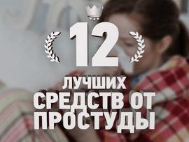 6 лучших средств от простуды рейтинг 2020 топ 6