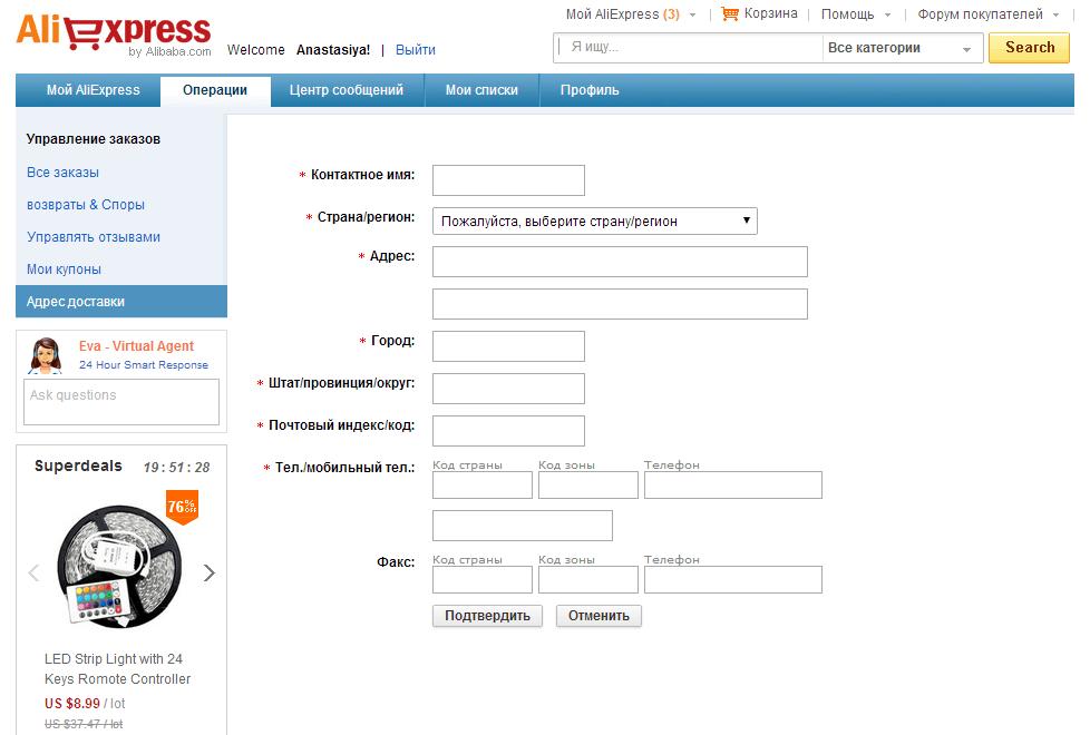 Как заполнить адрес на Aliexpress