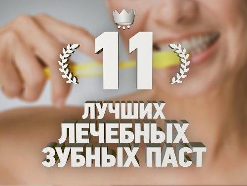 9 лучших лечебных зубных паст