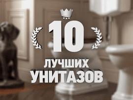10 лучших безободковых унитазов