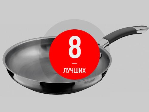 4 лучших двухсторонних сковороды рейтинг 2020    4 лучших двухсторонних сковороды рейтинг 2020