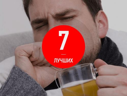 9 лучших средств от кашля для взрослых