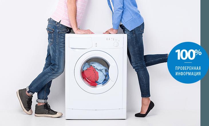 Грамотный выбор стиральной машины
