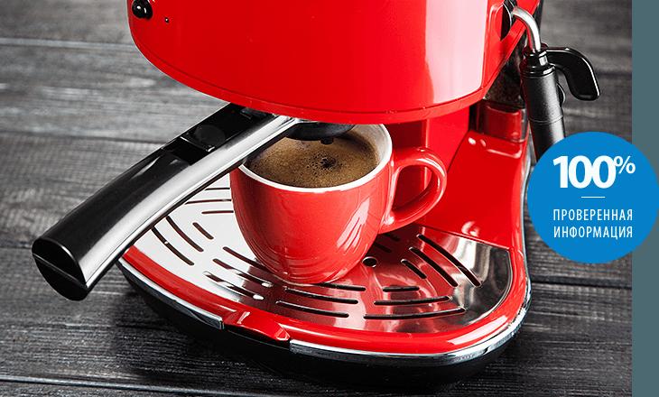 Грамотный выбор кофеварки или кофемашины