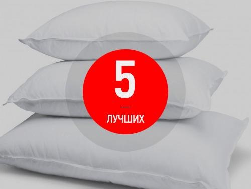 Какой наполнитель для подушек самый лучший